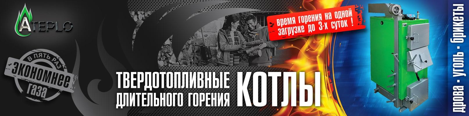 tverdotoplivnye-kotly-ateplo-slajder_1_1